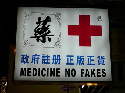 medicine איך לא חשבתי על זה קודם?!?!